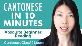 10 Minutes of Cantonese Reading Comprehension for Absolute Beginners
