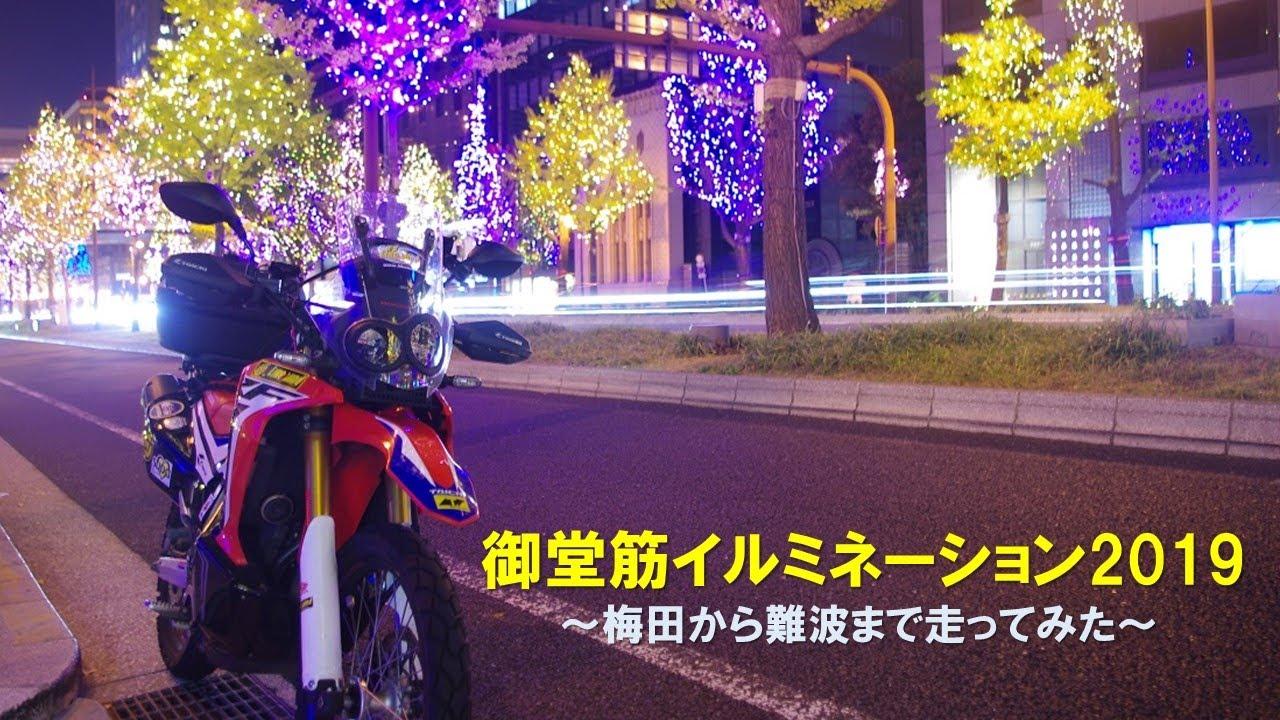 「御堂筋イルミネーション 2019」 ~ 梅田から難波まで走ってみた ~