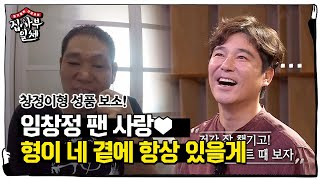 [Impressed] Lim Chang-jung, the hope given to fans who have no hope in life♥