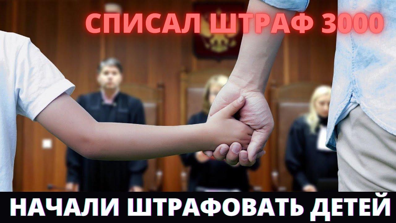 В России начали штрафовать детей за списывание на экзаменах! ШТРАФ 3000! ШКОЛЬНИКИ ПОЛИЦИЯ СУДЫ.