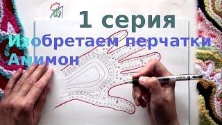 """Изобретаем перчатки: Серия 1 """"Составляем схему""""  Столбики спицами - новые идеи"""