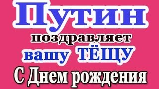 Путин Поздравит Вашу ТЁЩУ С Днем Рождения по телефону