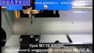 Анонс Урока Видео инструкции M7-16 Как заменить инструмент на фрезерном станке MAGIC 7