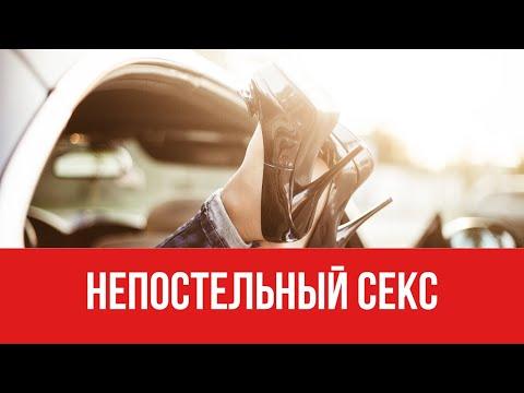 Непостельный секс || Юрий Прокопенко 18+