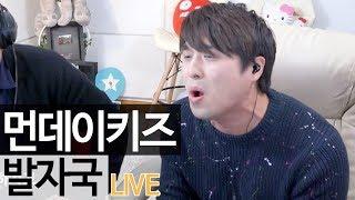 """먼데이키즈의 명곡! 이진성이 부른 """"발자국"""" 실감 라이브 [골방라이브] - KoonTV"""
