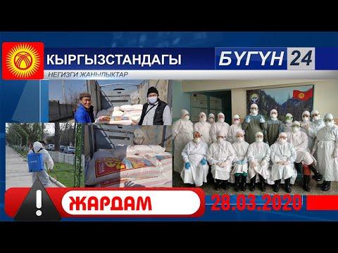 Бугун 24 Кыргызстандагы абал 28-03-2020