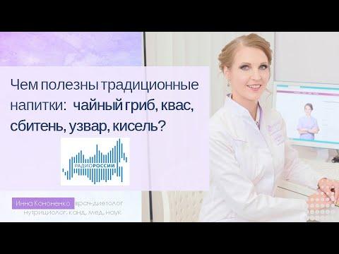 Полезны ли напитки. Чайный гриб, сбитень, кисель, узвар. Диетолог Инна Кононенко на Радио России.