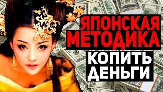 японская Методика Копить Деньги