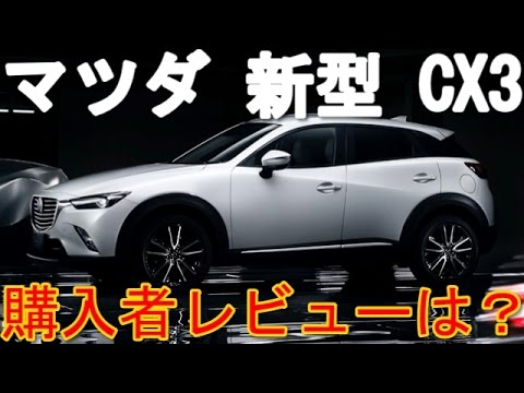 マツダ cx-3 マツダ レビュー : youtube.com