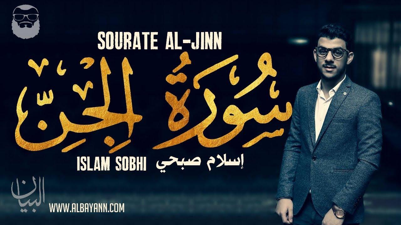 Download Islam Sobhi (إسلام صبحي)   Sourate Al-Jinn (سورة الجن)   Magnifique récitation du Coran.