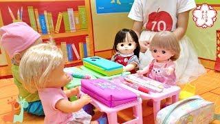 メルちゃん 学校ごっこ ふでばこ紹介 キッズテント 先生 ぽぽちゃん / 3D Playscape School Playset , What's In My Pencil Case? thumbnail