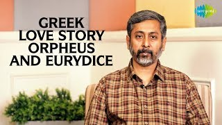 Story of Orpheus and Eurydice in Greek mythology | Mythology comes alive | Utkarsh Patel