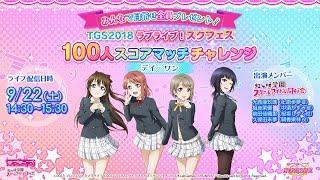 KLabGamesブース特設ステージに虹ヶ咲学園スクールアイドル同好会が登場...