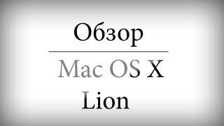 Обзор Mac OS X Lion