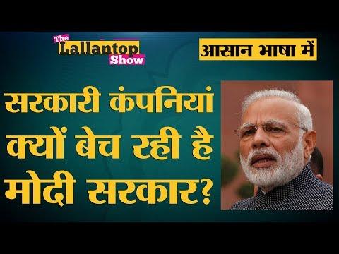 Modi Government PSU's में Disinvestment से कितना पैसा बना पाएगी? DIPAM