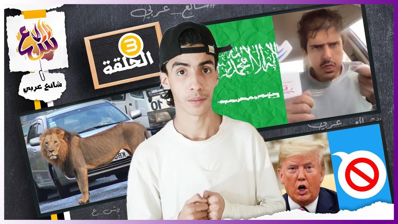 #ش_ع (3) سعودي يبصق في النقود لينشر الفيروس l روسيا تطلق أسودا لفرض الحجر الصحي l فضيحة ترامب
