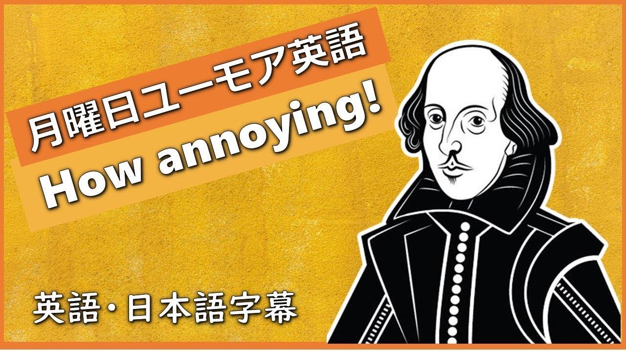 英語 むかつく