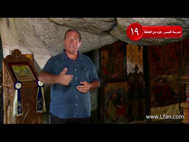19 جولة في المغارة التي كتب فيها يوحنا سفر الرؤيا