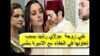 صادم نفي زوجة الامير مولاي رشيد بسبب تعاونها في الخفاء مع الاميرة سلمى زوجة محمد السادس