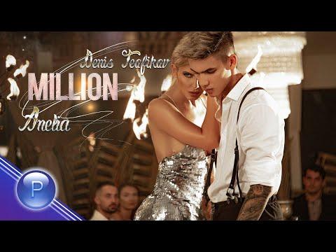 ANELIA & DENIS TEOFIKOV - MILLION / Анелия и Денис Теофиков - Милион, 2020