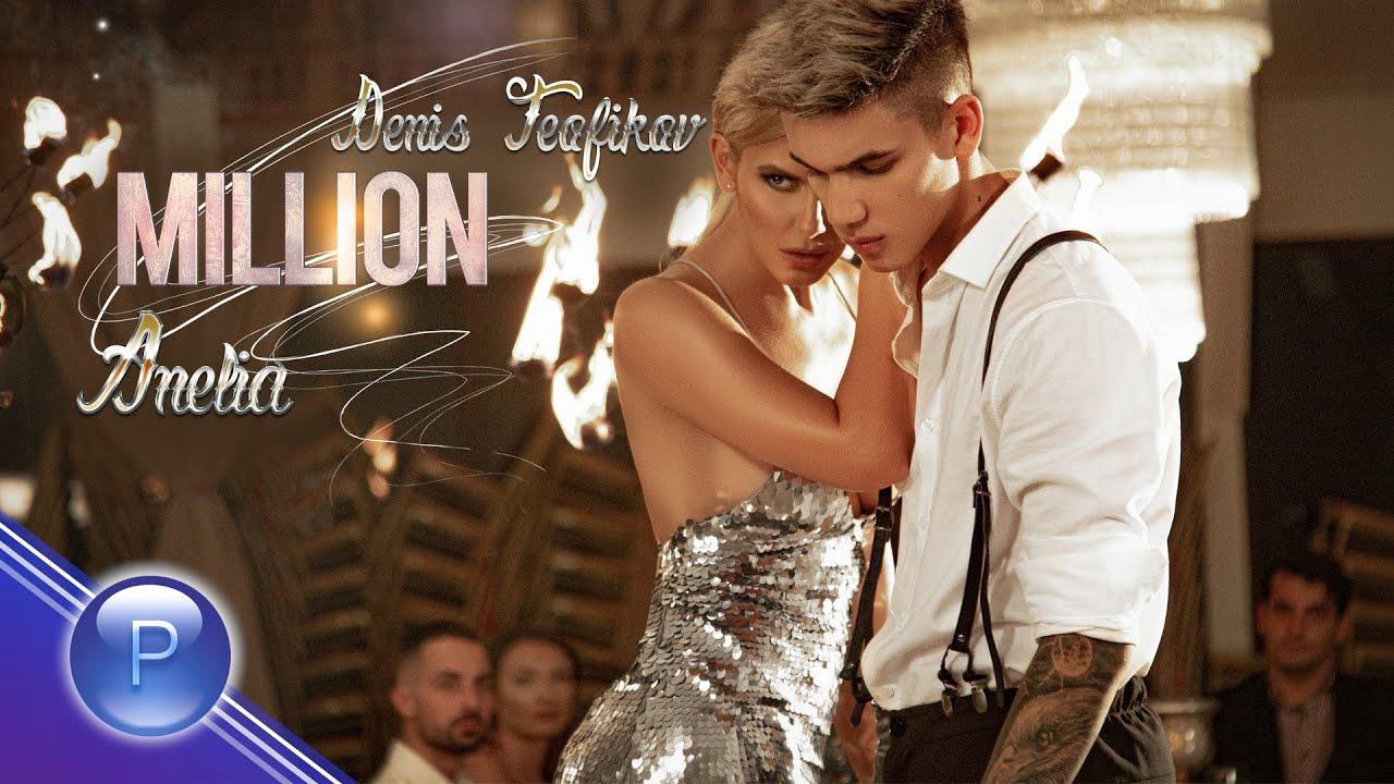 Анелия и Денис Теофиков - Милион (CDRip)