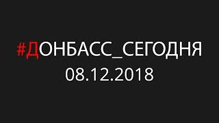 "Донецк при Пушилине. ""Коллаборанты ДНР"""