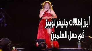 ملخص حفل جنيفر لوبيز في مصر