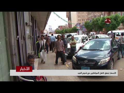 الأسعار ترهق كاهل المواطنين مع قدوم العيد  | تقرير يمن شباب