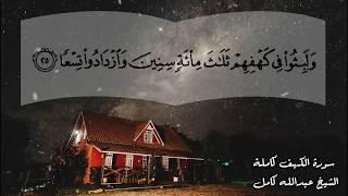 سورة الكهف كاملة الشيخ عبدالله كامل | تلاوة رهيبة يخشع لها القلب