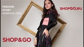 SHOP&GO Fashion Story Февраль 2019