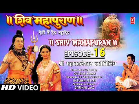 Shiv Mahapuran - Episode 16 thumbnail