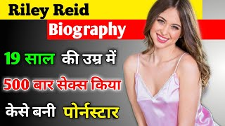Riley Reid Biography in Hindi   Wiki, Age, Boyfriend, Salary, NetWorth, Facts & Personal information