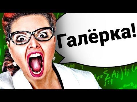 Топ10 ОТМАЗОК За Разговорчики На Уроке!