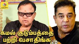 கமல் குடும்பத்தை பற்றி பேசாதிங்க | Don't talk about Kamal family : RadhaRavi Speech