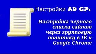 Налаштування AD GP: Налаштування чорного списку сайтів через групову політику в IE і Google Chrome