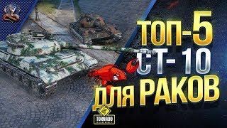 ТОП-5 СТ-10 ДЛЯ РАКОВ / РЕЙТИНГ СТ-10