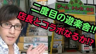 1000人突破企画!遊楽舎の店長とコラボ!?