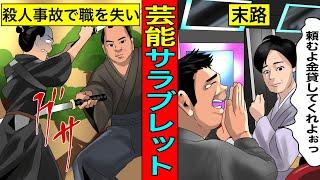【あらすじ】 昭和の名俳優である勝新太郎と、人気タレント中村玉緒を親にもつ芸能サラブレットの息子。その裕福な生活から私生活は荒れ、薬物で逮捕されることもあった。