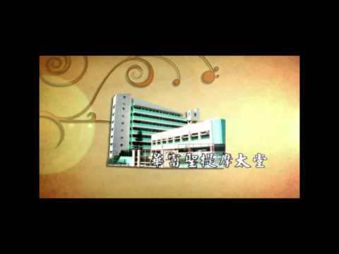 聖公會百周年 HK Sheng Kung Hui 2