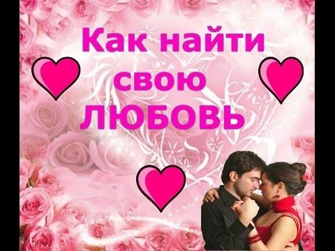 сайт знакомств - любовь
