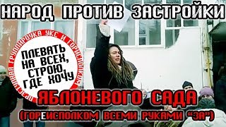 ПЛЕВАТЬ НА ВСЕХ!!! Народ против застройщика / Преступная деятельность УКС / Общество Гомель