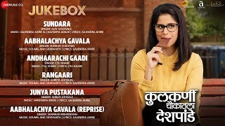 kulkarni-chaukatla-deshpande---full-movie-jukebox-sai-tahmankar-rajesh-shringarpure