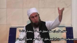 Download lagu Shabe 27 Ramazan 2017 Ibrahim Khalil شب ۲۷ رمضان در مسجد جامع حضرت ابراهیم خلیل الله شهر هامبورگ