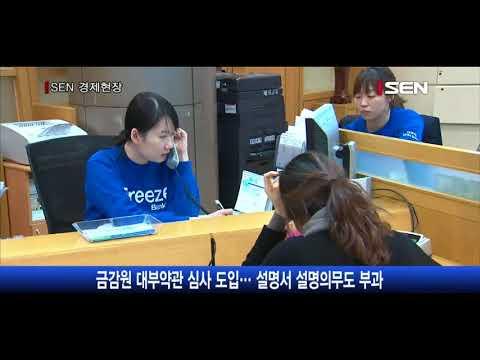 [서울경제TV] [투데이포커스]대부업 대출 문턱 얼마나 올라가나