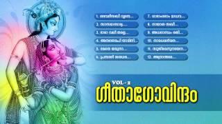 ഗീതാഗോവിന്ദം   Geetha Govindam Vol-2   Hindu Devotional Songs Malayalam   Guruvayoorappa Songs