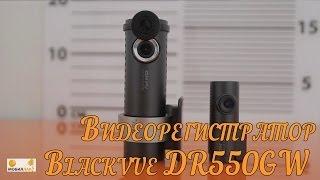 Blackvue DR550GW-2CH: Обзор видеорегистратора премиум-класса(Узнайте о премиум-возможностях компактного видеорегистратора Blackvue DR550GW-2CH! Смотрите обзор и читайте отзывы..., 2014-05-30T07:04:16.000Z)
