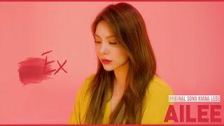 Download [에일리] AILEE - EX┃Original Song by Kiana Ledé(키아나레데) Vol.05