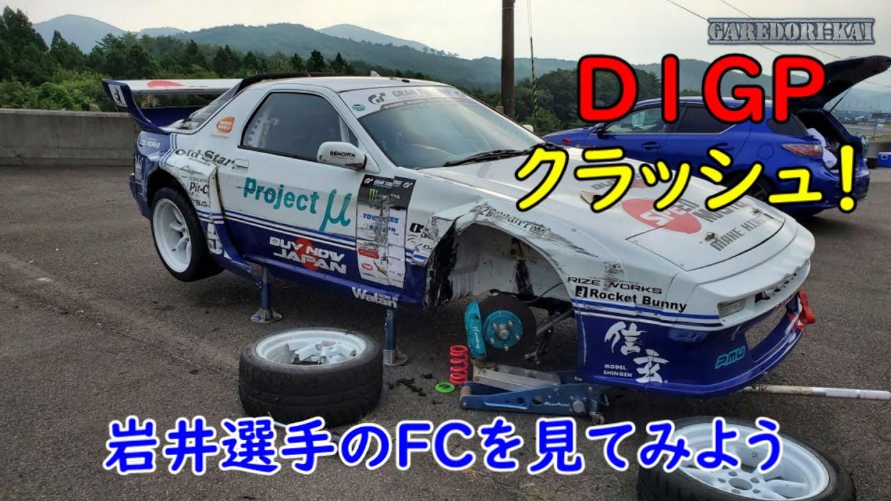 岩井照宣選手のクラッシュ車両を見てみよう D1GP エビス南