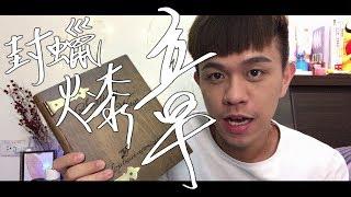 [Review]封蠟火漆印章使用心得分享(入坑前必看!!)(經驗小撇步) ∥ Mr.小狼