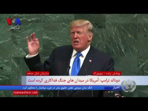 چهار دقیقه سخنرانی ترامپ درباره ایران در سازمان ملل؛ رژیمی که دشمن مردم خود است